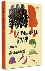Місіс Делловей - фото обкладинки книги