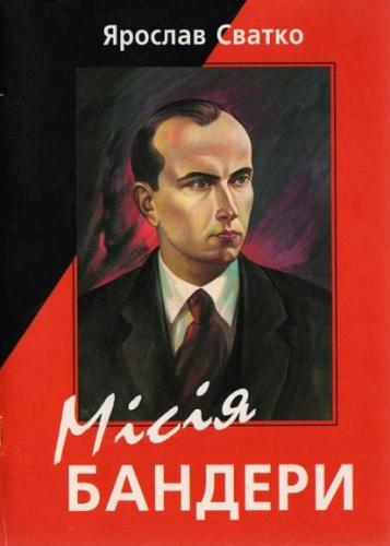 Книга Місія Бандери