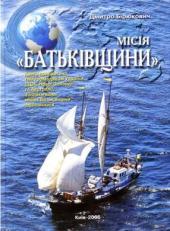 Місія «Батьківщини» - фото обкладинки книги