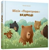 Місія «Порятунок»: ведмеді - фото обкладинки книги