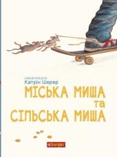 Міська миша та сільська миша - фото обкладинки книги