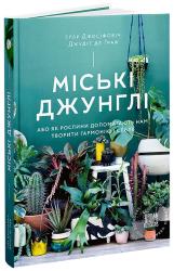 Міські джунглі. Або як рослини допомагають нам творити гармонію і стиль - фото обкладинки книги