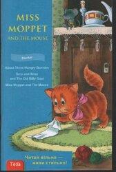 Miss Moppet And The Mouse (Англ.) - фото обкладинки книги