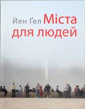 Міста для людей - фото обкладинки книги