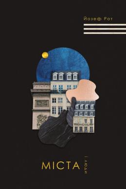 Міста і люди - фото книги