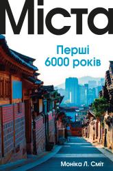 Міста. Перші 6000 років - фото обкладинки книги