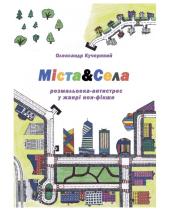 Міста.& Села.Розмальовка- антистрес у жанрі нон-фікшн - фото обкладинки книги