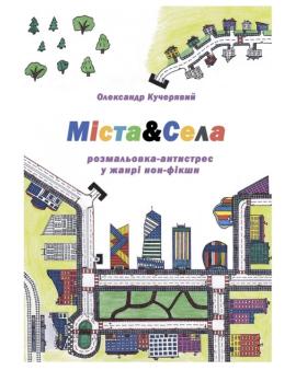 Міста.& Села.Розмальовка- антистрес у жанрі нон-фікшн - фото книги