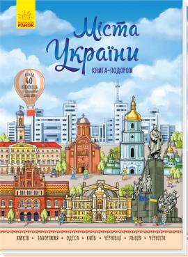 Міста України. Книга-подорож - фото книги