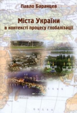 Міста України в контексті процесу глобалізації - фото книги