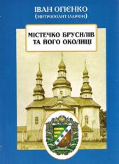 Містечко Брусилів та його околиці - фото обкладинки книги