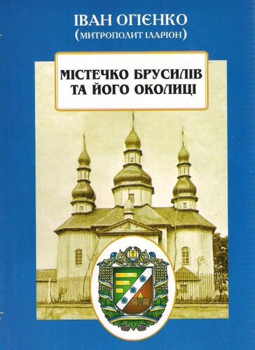 Книга Містечко Брусилів та його околиці