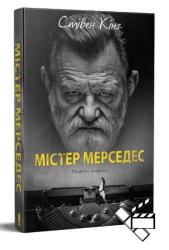 Містер Мерседес - фото обкладинки книги