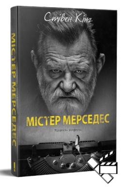 Містер Мерседес - фото книги
