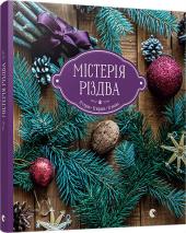 Містерія різдва - фото обкладинки книги