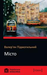 Місто - фото обкладинки книги