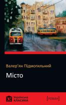 Книга Місто
