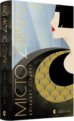Місто дівчат - фото обкладинки книги