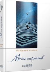 Місто термітів - фото обкладинки книги