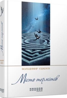Місто термітів - фото книги