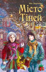 Місто Тіней - фото обкладинки книги