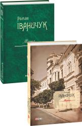 Місто. Том 5 - фото обкладинки книги