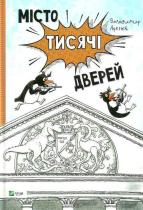 Книга Місто тисячі дверей