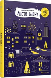 Місто вночі - фото обкладинки книги