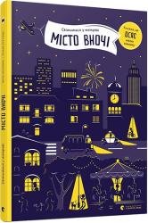 Книга Місто вночі