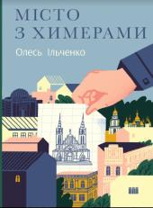 Місто з химерами - фото обкладинки книги