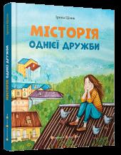 Місторія однієї дружби - фото обкладинки книги