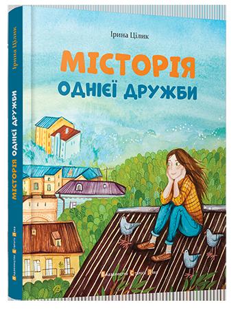 Книга Місторія однієї дружби