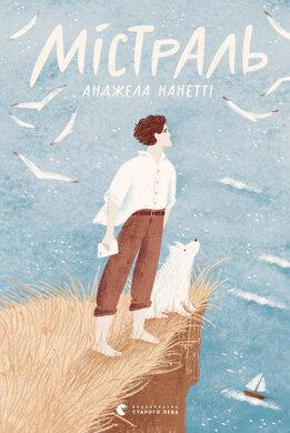 Містраль - фото книги