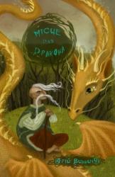 Місце для дракона - фото обкладинки книги
