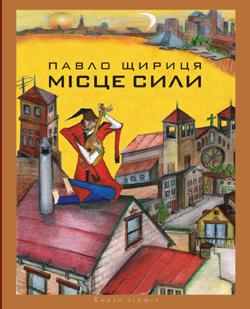 Книга Місце сили