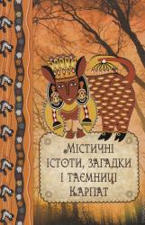 Містичні істоти, загадки і таємниці Карпат - фото обкладинки книги