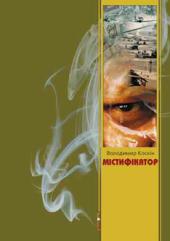 Містифікатор - фото обкладинки книги