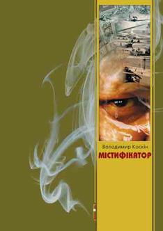 Книга Містифікатор