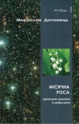 Місячна роса - фото обкладинки книги