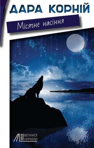 Книга Місячне насіння