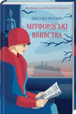 Книга Мітфордські вбивства