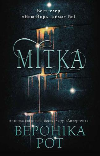 Книга Мітка