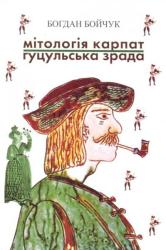 Мітологія Карпат. Гуцульська зрада - фото обкладинки книги