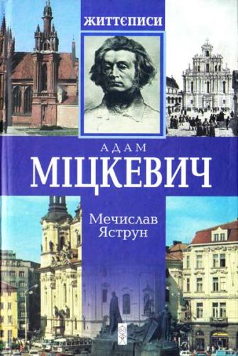 Книга Міцкевич: біографічна повість