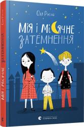 Мія і місячне затемнення - фото обкладинки книги
