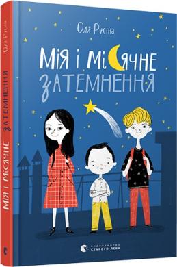 Мія і місячне затемнення - фото книги
