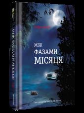 Між фазами місяця - фото обкладинки книги