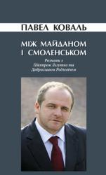 Між Майданом і Смоленськом - фото обкладинки книги