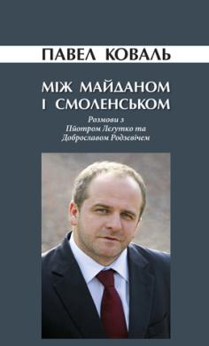 Між Майданом і Смоленськом - фото книги