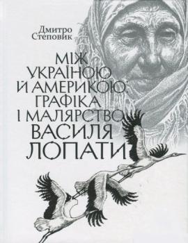 Між Україною й Америкою. Графіка і малярство Василя Лопати - фото книги